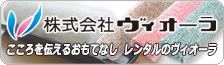 おしぼり・タオルレンタルの株式会社ヴィオーラ